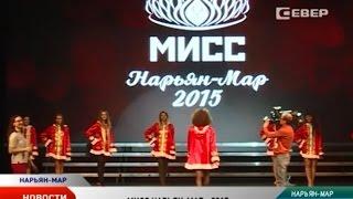 Судьба титула «Мисс Нарьян-Мар — 2015» решится уже сегодня