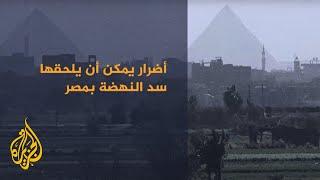 أضرار يمكن أن يلحقها سد النهضة الإثيوبي بمصر والسودان