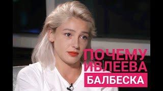 идеальный член  Настя Ивлеева VleevaвДудь VdudjпенисPenis