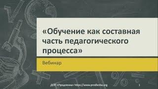 Вебинар «Обучение как составная часть педагогического процесса»