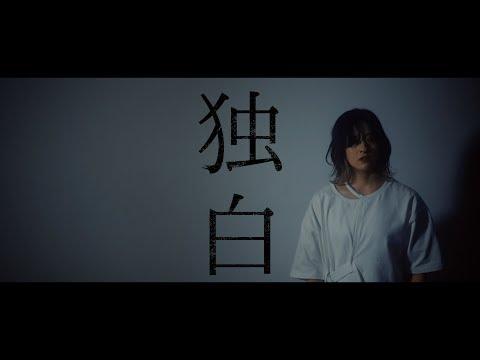 見田村千晴 - 独白 Music Video