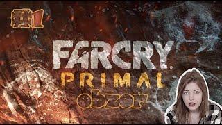 Обзор Far Cry: Primal от Юленьки