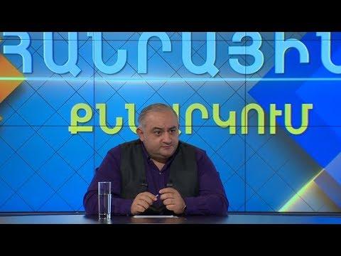 Հանրային քննարկում. Սերգեյ Լավրովի այցը և հայտարարությունները