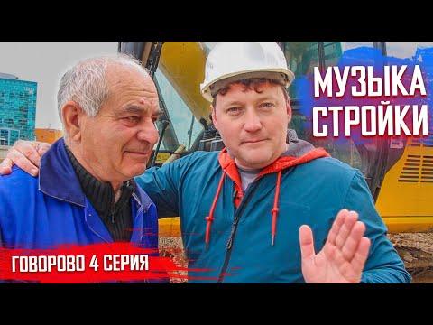 Хорошее настроение на работе! Как строят в Москве? Директор строительной компании. Говорово 4 серия