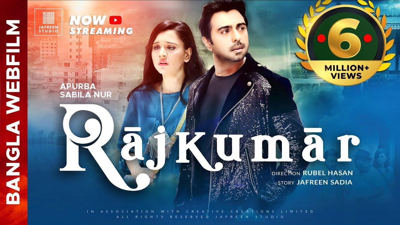 Download 🎬🎭 Rajkumar Bangla Film ❤️ (রাজকুমার) — Apurba, Sabila Nur, Shaju Khadem — Apurbo Natok 2021 4K
