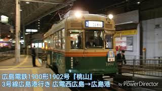 【全区間走行音】広島電鉄1900形1902号『桃山』3号線広島港行き 広電西広島→広島港
