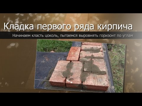 Кладка первого ряда кирпича//Однорядная система перевязки углов//Laying of the first row of a brick