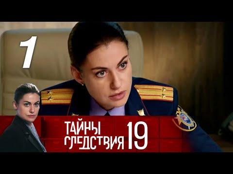 Тайны следствия 19 сезон 1 фильм \