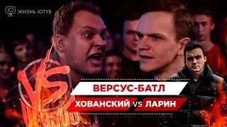 ЖЮ#19 / Ларин ПРОТИВ Хованского, рецензия о баттле