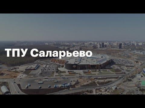 Транспортно - пересадочный узел Новой Москвы | Саларьево парк