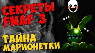 Five Nights At Freddy s 3 ТАЙНА МАРИОНЕТКИ