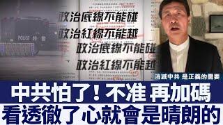 中共限黨員20條「不准」 三大信息解讀|新唐人亞太電視|20200612