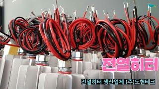 [신바람 중고 기계 김성재/도현테크/보온커튼/전열히터 …
