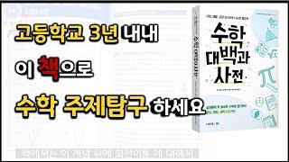 수학 책 추천 | 수학 주제 탐구 이 책으로 하세요 |…