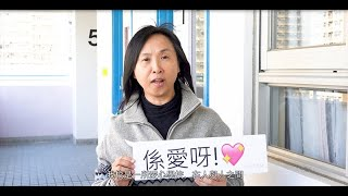 Publication Date: 2020-01-21 | Video Title: [樂繫校園獎勵計劃] 香港仔浸信會呂明才書院 教你營造愛心校