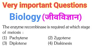 (84) very important biology questions || जीव विज्ञान के important questions for NEET