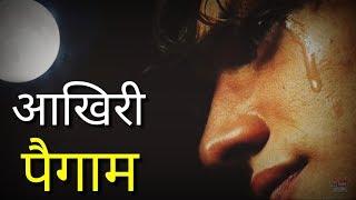 Very very sad painful Shayari | heart touching love story in Hindi | kafan Shayari | dard Shayari