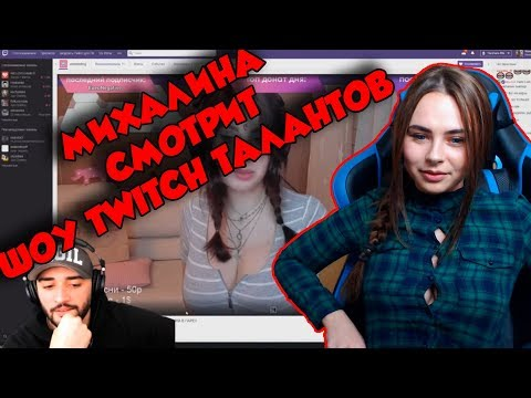 Михалина смотрит  ШОУ TWITCH ТАЛАНТОВ