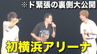 【快挙】浦田が横浜アリーナでスカイピースと夢のコラボで人生で1番緊張してて腹筋崩壊wwww