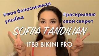 Sofiia Tandilian ifbb bikini pro МОЯ БЕЛОСНЕЖНАЯ УЛЫБКА, делюсь секретиком