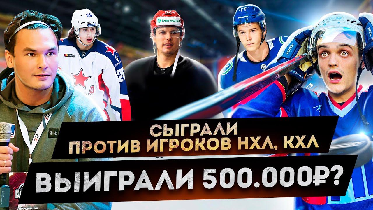 ЗАРУБА С ИГРОКАМИ КХЛ/NHL. Кто ВЫИГРАЕТ 500.000 ₽? 3HL CITY CUP