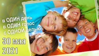 """Служение 30 мая 2021 года. Молитва за детей. Церковь ЕХБ """"Преображение"""" г. Сарань."""