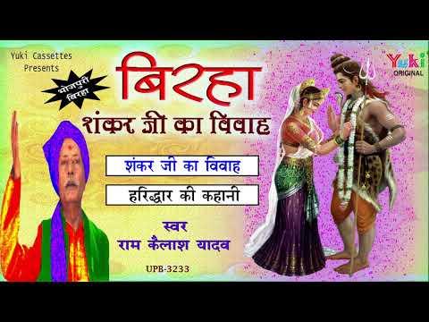 सुपरहिट बिरहा | शंकर जी का विवाह | स्वर - राम कैलाश यादव & पार्टी | Birha Shankar Ji Ka Vivah