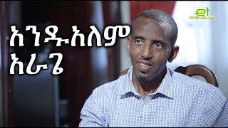 Ethiopia: EthioTube ልዩ ዝግጅት - ቆይታ ከአንዱአለም አራጌ ጋር : A talk with Andualem Arage | February 2018