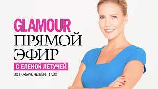 Елена Летучая о беременности, муже и переходе на Первый канал