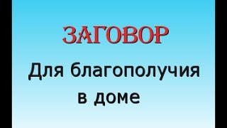 Для благополучия в доме Заговор(, 2015-01-10T12:46:13.000Z)