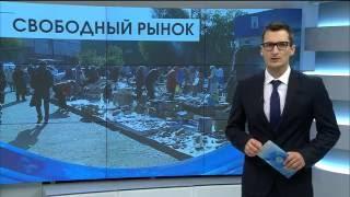 Свободный рынок в Омске. Стоит ли бороться с несанкционированной торговлей?