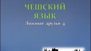 Вы говорите по-чешски? (ложные друзья 4)