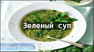 Рецепт Зеленый суп