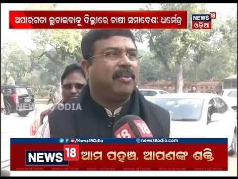 Central Minister Dharmendra Pradhan criticise BJD farmers convention in Delhi