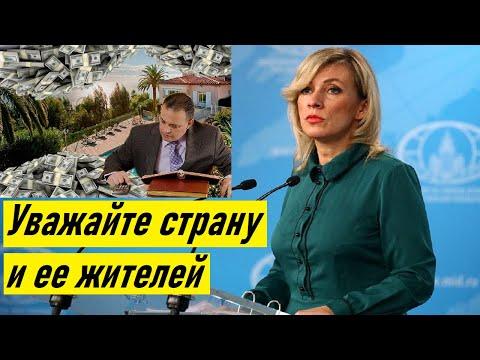 """""""Только в Россию,Только Россия СПАСЕТ!"""" Захарова рассказала о панике БОГАТЫХ россиян за границей"""