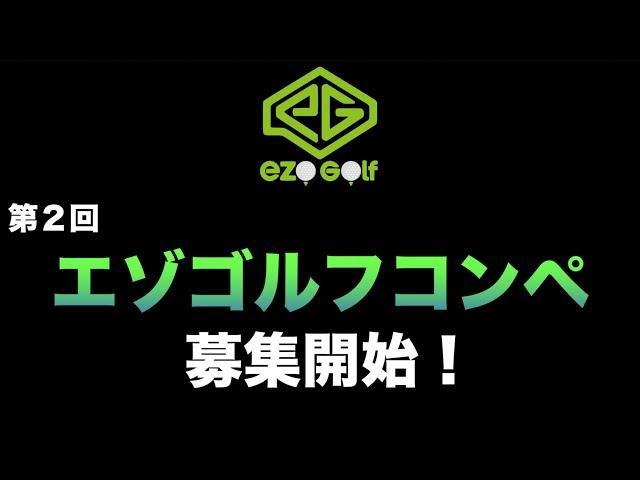 【概要欄に説明アリ】第2回エゾゴルフコンペ参加メンバー募集開始!【北海道ゴルフ】
