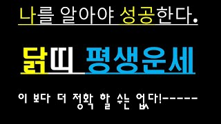 닭띠,평생운세,좋은띠,나쁜띠,좋은해,나쁜해,(상담,010/4258/8864)