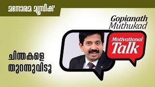 ചിന്തകളെ തുറന്നു വിടൂ Think out of the Box Motivational talk by Gopinath Muthukad