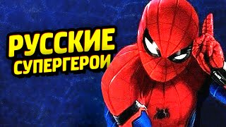 ЧЕЛОВЕК-ПАУК и ЗАЩИТНИКИ - Новости
