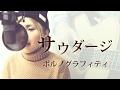 【228】サウダージ / ポルノグラフィティ(full/歌詞) covered by SKYzART
