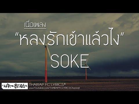 หลงรักเข้าแล้วไง - SOKE (เนื้อเพลง)