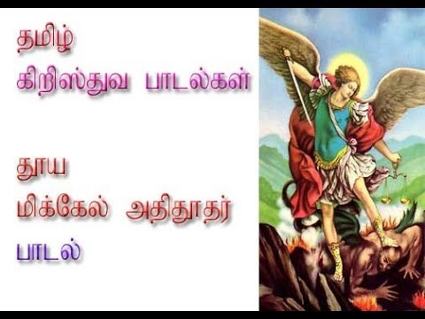 tamil christian divotion song st,michael