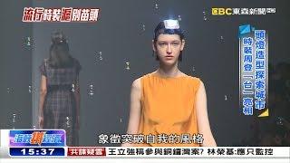 聚焦上海時裝周 台設計師大放「藝」彩《海峽拚經濟》