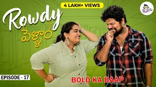 Rowdy Pellam Episode 17 | Latest Telugu Comedy Web Series | Ketugadu