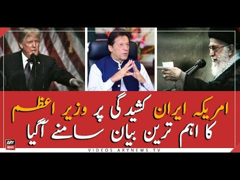 PM Imran Khan's most important statement on US-Iran tensions