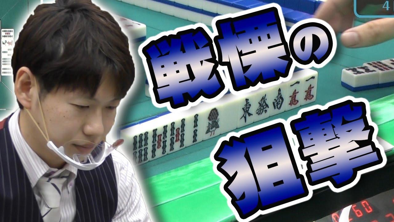 【戦慄の速射砲】矢島亨、真骨頂のホンイツ仕掛け【麻雀】