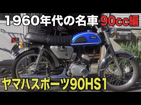 【キック一発始動!】50年前のビンテージバイク YAMAHA HS1