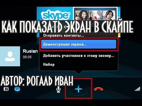 Как показать экран в скайпе (демонстрация экрана)
