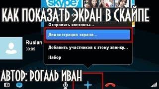 Як показати екран в скайпі (демонстрація екрану)