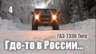 ГАЗ Тигр: тест драйв 2017 внедорожник ГАЗ 4х4